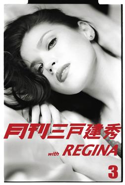 月刊三戸建秀vol.3 with REGINA-電子書籍