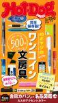 Hot-Dog PRESS (ホットドッグプレス) no.250 40オヤジのワンコイン文房具