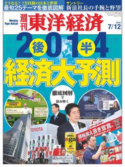 週刊東洋経済 2014年7月12日号-電子書籍