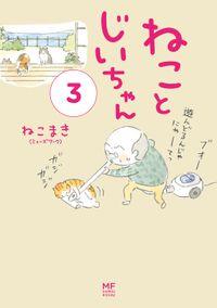 【電子限定フルカラー版】ねことじいちゃん3