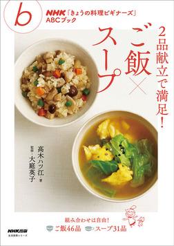 2品献立で満足! ご飯×スープ-電子書籍