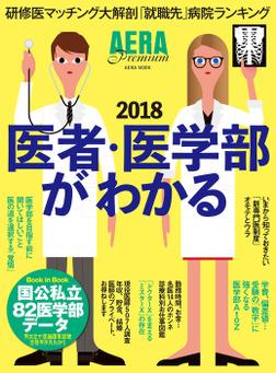 医者・医学部がわかる2018-電子書籍