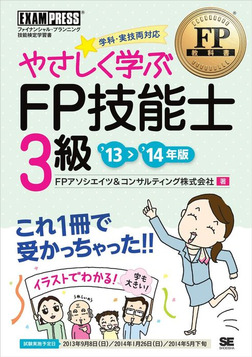FP教科書 やさしく学ぶFP技能士3級 '13~'14年版-電子書籍