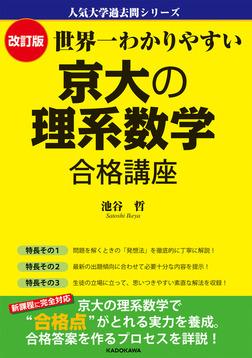 改訂版 世界一わかりやすい 京大の理系数学 合格講座-電子書籍