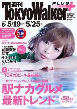 週刊 東京ウォーカー+ No.8 (2016年5月18日発行)-電子書籍