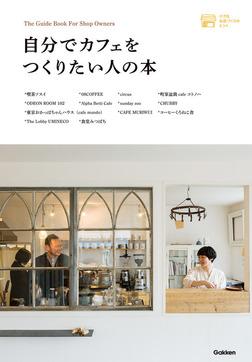 自分でカフェをつくりたい人の本-電子書籍
