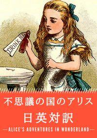 不思議の国のアリス 日英対訳:小説・童話で学ぶ英語