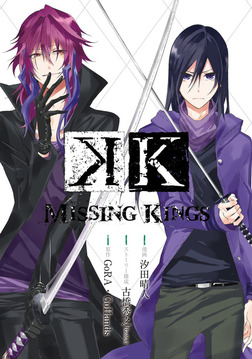 K MISSING KINGS-電子書籍