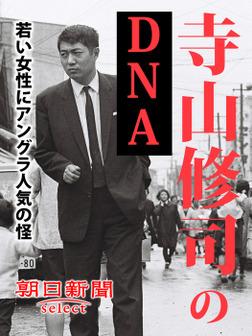 寺山修司のDNA 若い女性にアングラ人気の怪-電子書籍