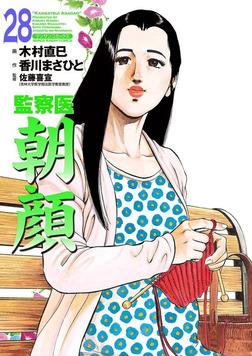 監察医朝顔28-電子書籍