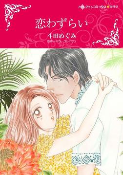 恋わずらい-電子書籍