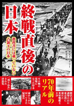 終戦直後の日本 教科書には載っていない占領下の日本-電子書籍