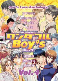 ワンダフルBoy's Vol.04