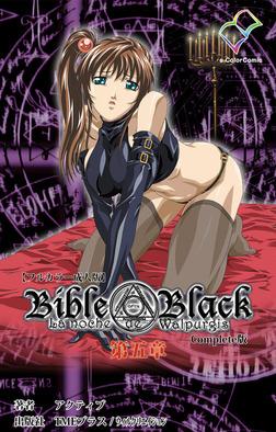 【フルカラー成人版】Bible Black 第五章 Complete版-電子書籍