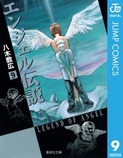 エンジェル伝説 9-電子書籍