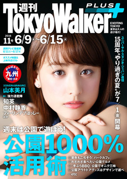 週刊 東京ウォーカー+ No.11 (2016年6月8日発行)-電子書籍