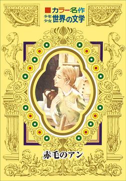 カラー名作 少年少女世界の文学 赤毛のアン-電子書籍
