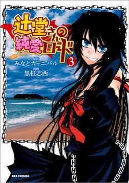 辻堂さんの純愛ロード: 3-電子書籍