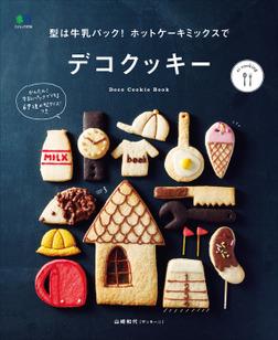 型は牛乳パック! ホットケーキミックスでデコクッキー-電子書籍