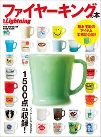 別冊Lightning Vol.206 ファイヤーキングの本