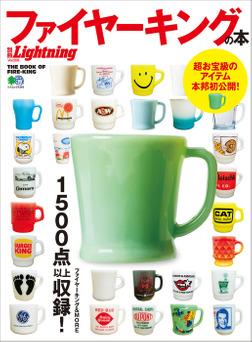 別冊Lightning Vol.206 ファイヤーキングの本-電子書籍