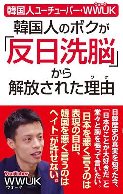 韓国人ユーチューバー・wwuk 韓国人のボクが「反日洗脳」から解放された理由-電子書籍