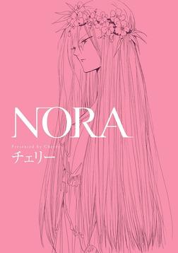 NORA-電子書籍