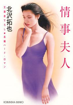 情事夫人-電子書籍