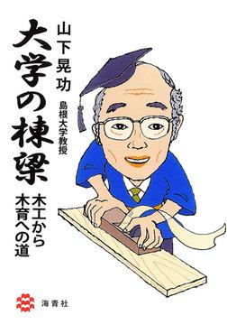 大学の棟梁 : 木工から木育への道-電子書籍