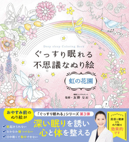 ぐっすり眠れる不思議なぬり絵 虹の花園-電子書籍