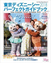 東京ディズニーシー パーフェクトガイドブック 2018