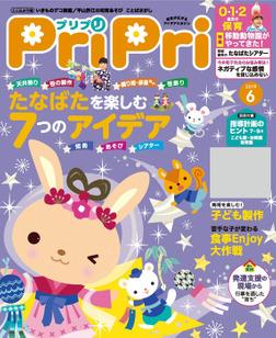 PriPri プリプリ 2019年6月号-電子書籍