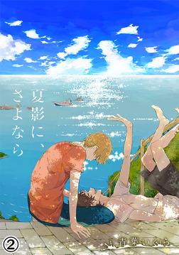 夏影に、さよなら(2)-電子書籍