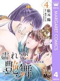 濡れ恋艶舞 年下皇子の一途な求愛 4