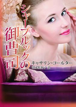 シャーブルックの御曹司-電子書籍