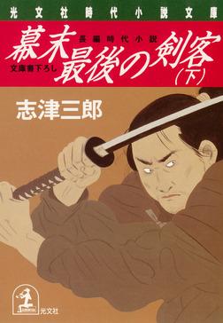 幕末最後の剣客〈下〉-電子書籍