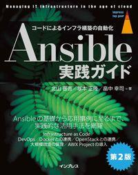 Ansible実践ガイド第2版