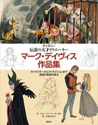 ディズニー 伝説の天才クリエーター マーク・デイヴィス作品集 キャラクターからアトラクションまで 創造の軌跡を探る