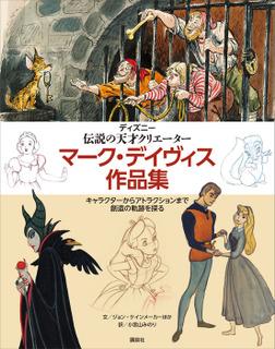 ディズニー 伝説の天才クリエーター マーク・デイヴィス作品集 キャラクターからアトラクションまで 創造の軌跡を探る-電子書籍