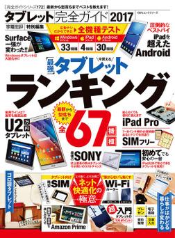 100%ムックシリーズ 完全ガイドシリーズ172 タブレット完全ガイド-電子書籍