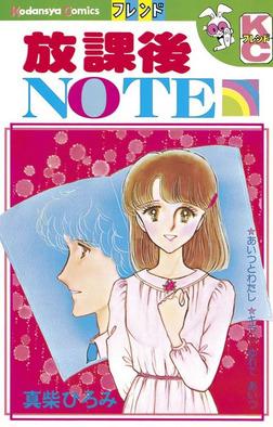放課後NOTE-電子書籍