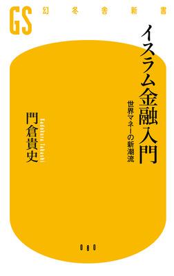 イスラム金融入門 世界マネーの新潮流-電子書籍
