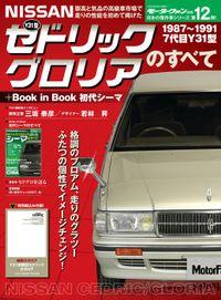 ニューモデル速報 歴代シリーズ Y31型セト?リック/ク?ロリアのすへ?て + Book in Book 初代シーマ
