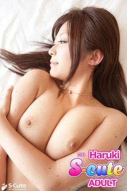 【S-cute】Haruki #3 ADULT-電子書籍
