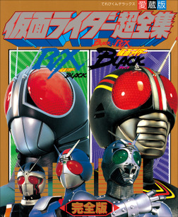 仮面ライダーBLACK・RX超全集 完全版-電子書籍