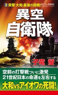 異空自衛隊(3)突撃「大和」最後の砲戦!
