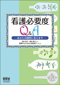 看護必要度Q&A -あなたの疑問に答えます-