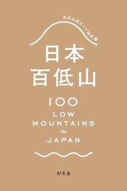 日本百低山-電子書籍