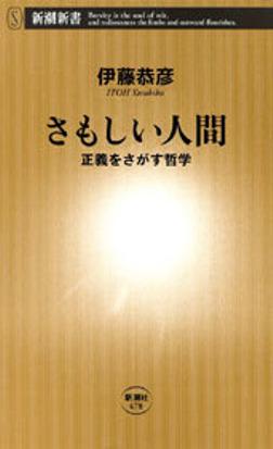 さもしい人間―正義をさがす哲学―-電子書籍
