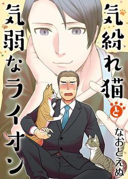 気紛れ猫と気弱なライオン 2-電子書籍